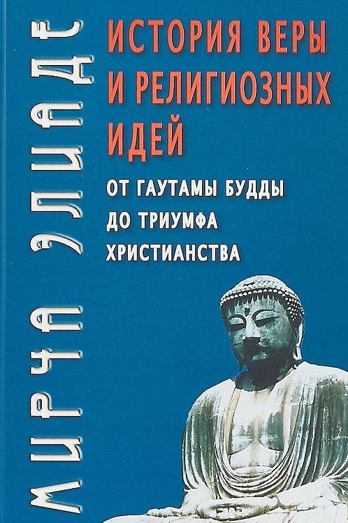 Мирча Элиаде «История веры и религиозных идей. От Гаутамы Будды...»