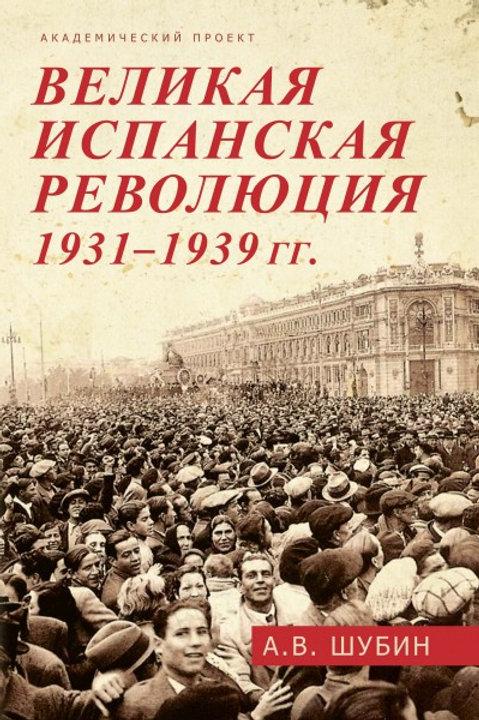 Александр Шубин «Великая испанская революция 1931-1939 гг.»
