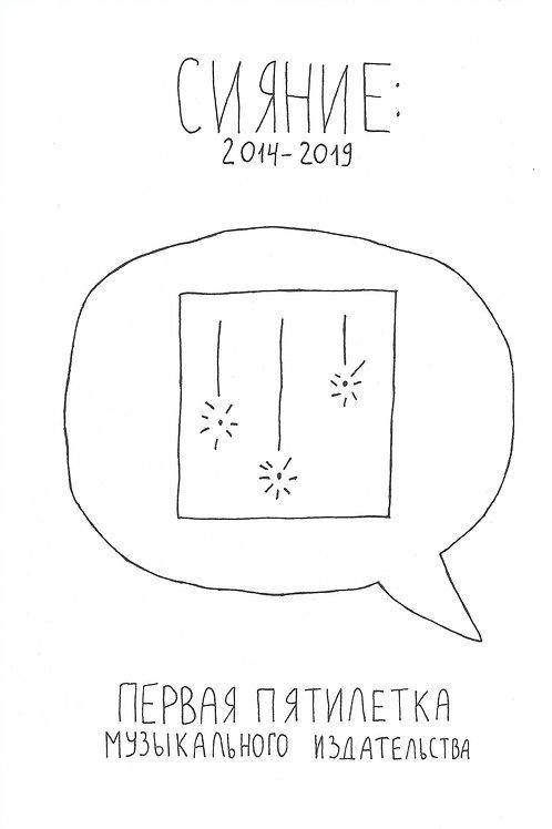 """«""""Сияние"""": 2014-19. Первая пятилетка музыкального издательства»"""