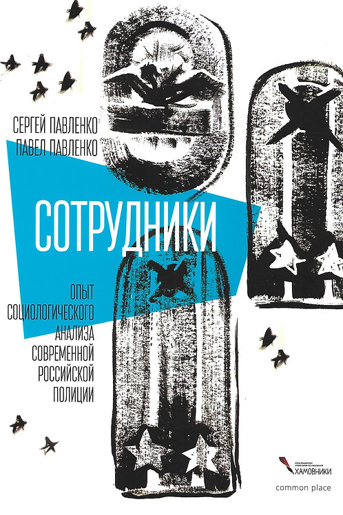 Сергей Павленко, Павел Павленко «Сотрудники»