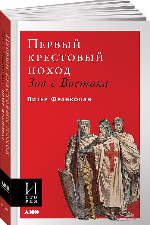 Питер Франкопан «Первый крестовый поход. Зов с Востока» (обложка)