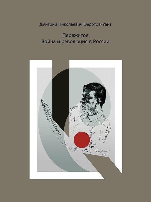 Д. Н. Федотов-Уайт «Пережитое. Война и революция в России»