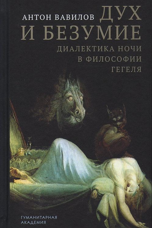 Антон Вавилов «Дух и безумие. Диалектика ночи в философии Гегеля»