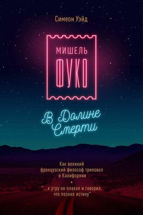 Симеон Уэйд «Мишель Фуко в Долине смерти»