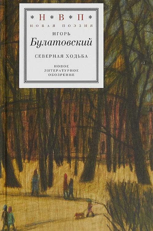 Игорь Булатовский «Северная ходьба: Три книги»