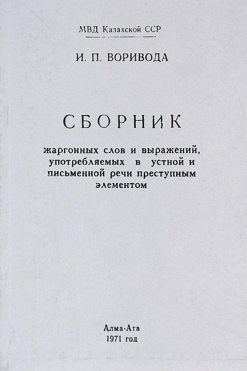 И.П. Воривода «Сборник жаргонных слов и выражений»