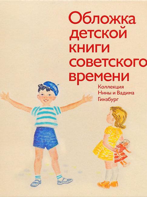 «Обложка детской книги советского времени. Коллекция Нины и Вадима Гинзбург»