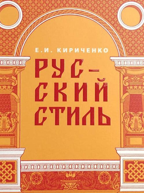 Евгения Кириченко «Русский стиль»
