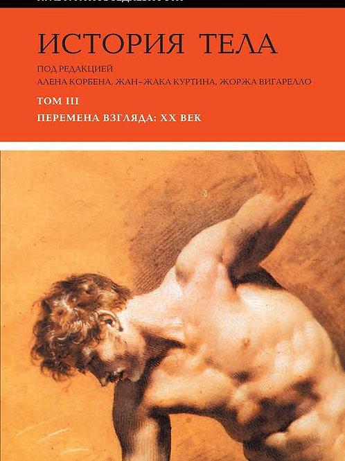 «История тела. Том 3: Перемена взгляда: XX век»