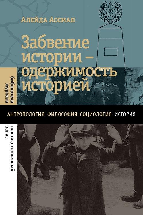 Алейда Ассман «Забвение истории — одержимость историей»