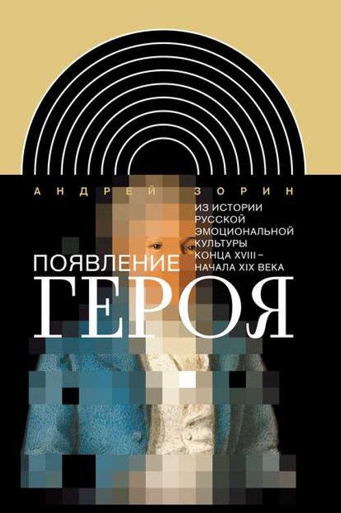 Андрей Зорин «Появление героя»