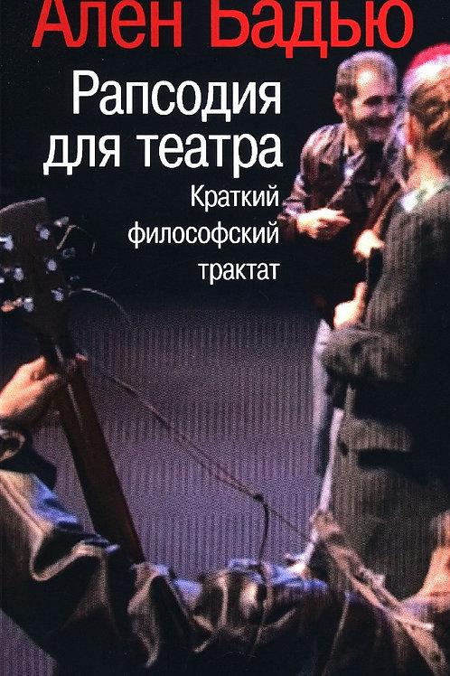 Ален Бадью «Рапсодия для театра. Краткий философский трактат»
