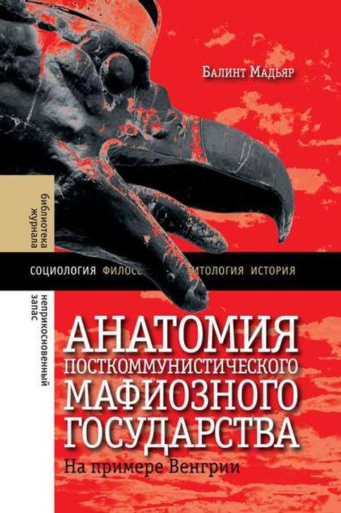 Балинт Мадьяр «Анатомия посткоммунистического мафиозного государства»