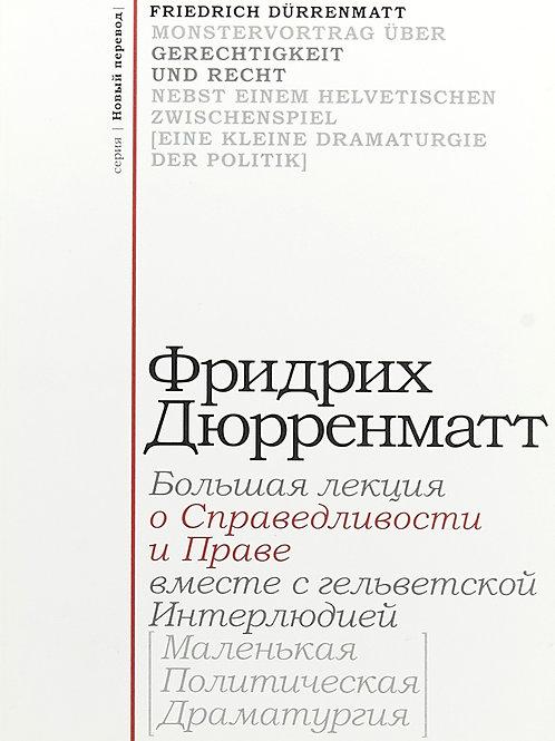 Фридрих Дюрренматт «Большая лекция о Справедливости и Праве»