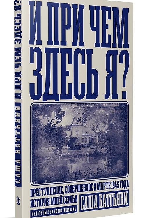 Саша Баттьяни «И при чем здесь я?»