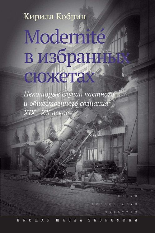Кирилл Кобрин «Modernité в избранных сюжетах»