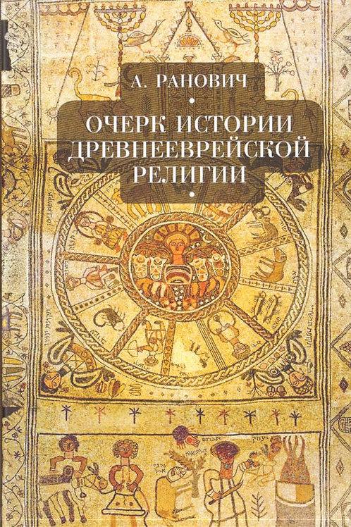 Абрам Ранович «Очерк истории древнееврейской религии»