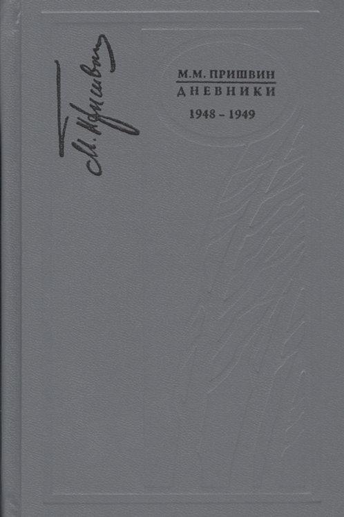 Михаил Пришвин «Дневники. 1948-1949 гг.»