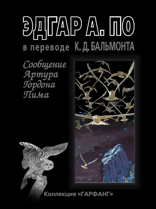 Эдгар Аллан По «Сообщение Артура Гордона Пима»