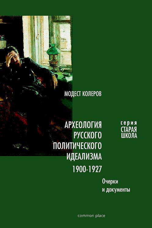 Модест Колеров «Археология русского политического идеализма: 1900-1927»