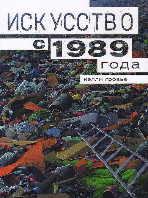 Келли Гровье «Искусство с 1989 года»