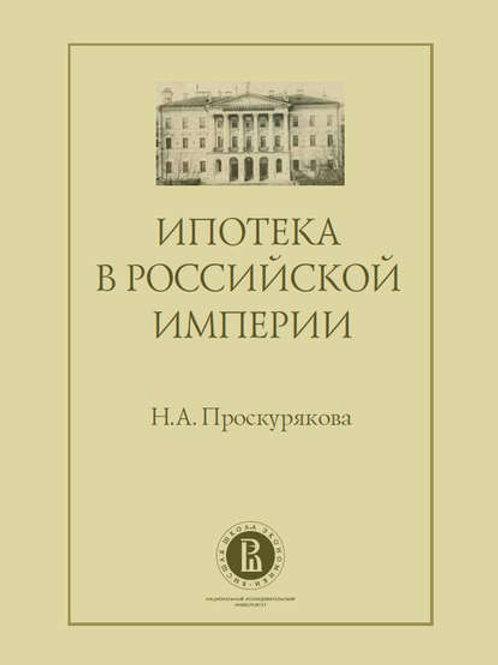 Наталия Проскурякова «Ипотека в Российской империи»