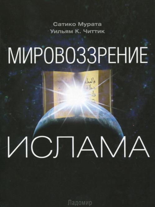 Уильям Читтик, Мурата Сатико «Мировоззрение ислама»