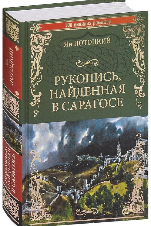 Ян Потоцкий «Рукопись, найденная в Сарагосе»