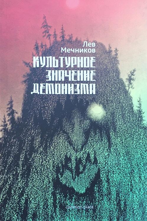 Лев Мечников «Культурное значение демонизма»