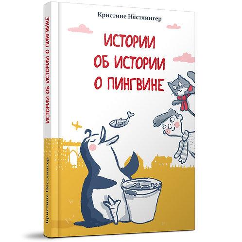 Кристине Нёстлингер «Истории об истории о пингвине»