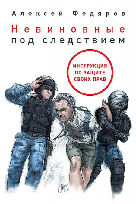 Алексей Федяров «Невиновные под следствием: Инструкция по защите своих прав»