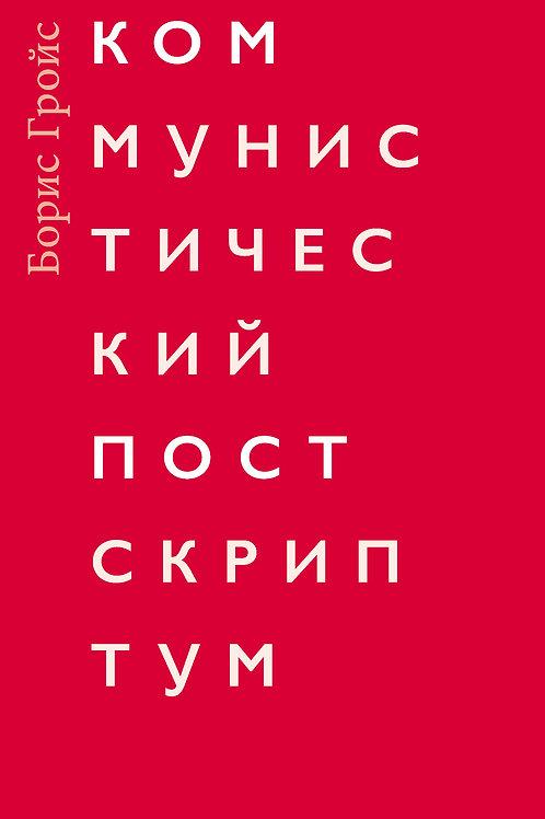Борис Гройс «Коммунистический постскриптум»
