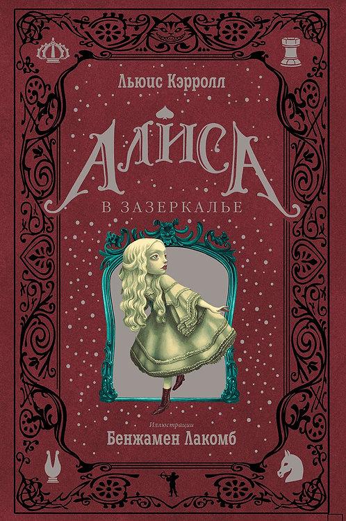 Льюис Кэрролл «Алиса в Зазеркалье» (илл. Б.Лакомба)