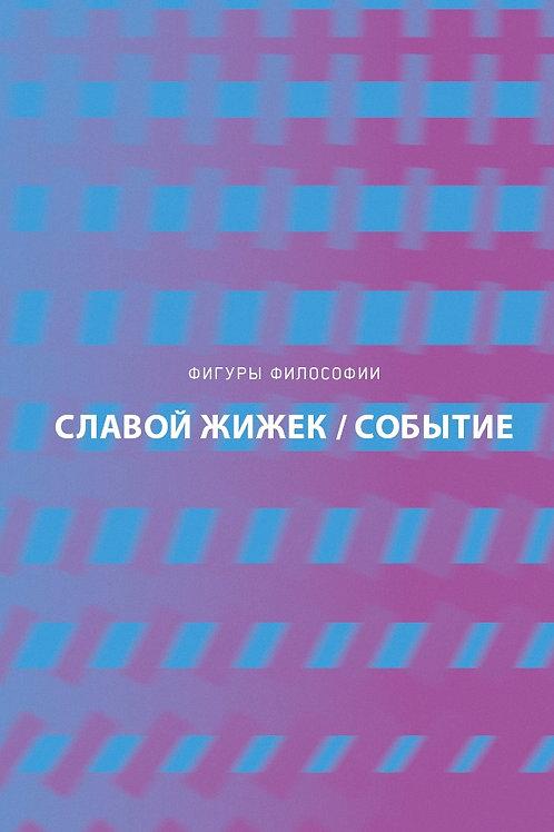 Славой Жижек «Событие. Философское путешествие по концепту»