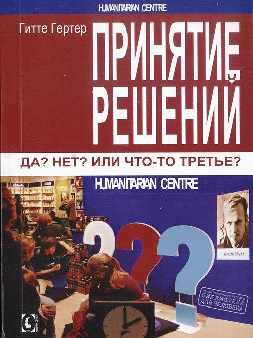 Гитте Гертер «Принятие решений. Да? Нет? Или что-то третье?»