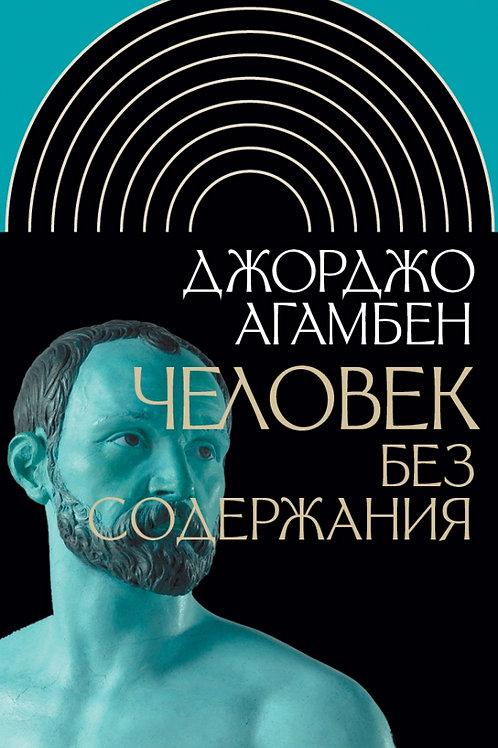 Джорджо Агамбен «Человек без содержания»