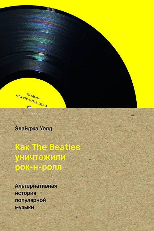 Элайджа Уолд «Как The Beatles уничтожили рок-н-ролл»