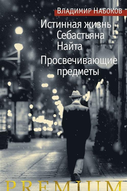 Владимир Набоков «Истинная жизнь Себастьяна Найта. Просвечивающие предметы»
