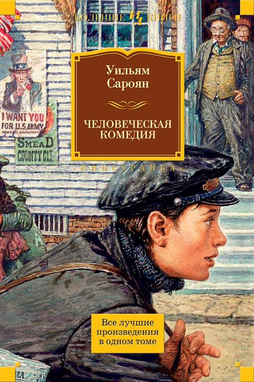 Уильям Сароян «Человеческая комедия»
