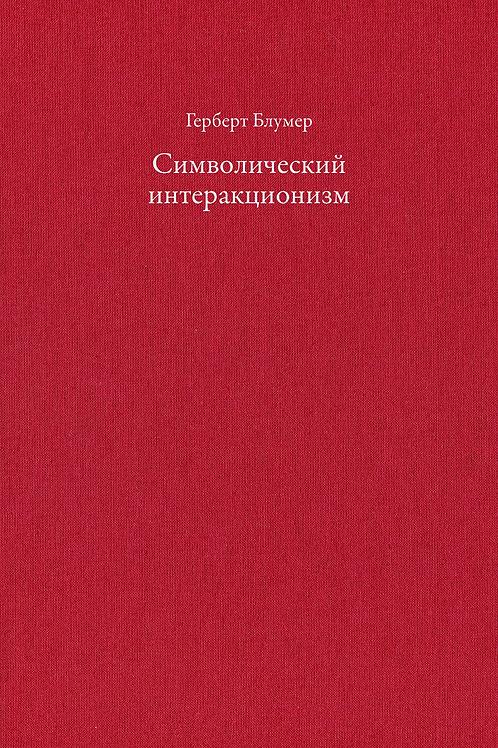 Герберт Блумер «Символический интеракционизм»