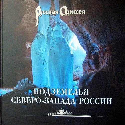 «Подземелья Северо-Запада России»