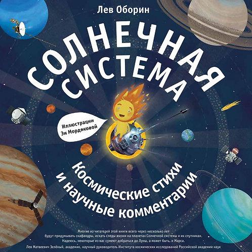 Лев Оборин «Солнечная система»