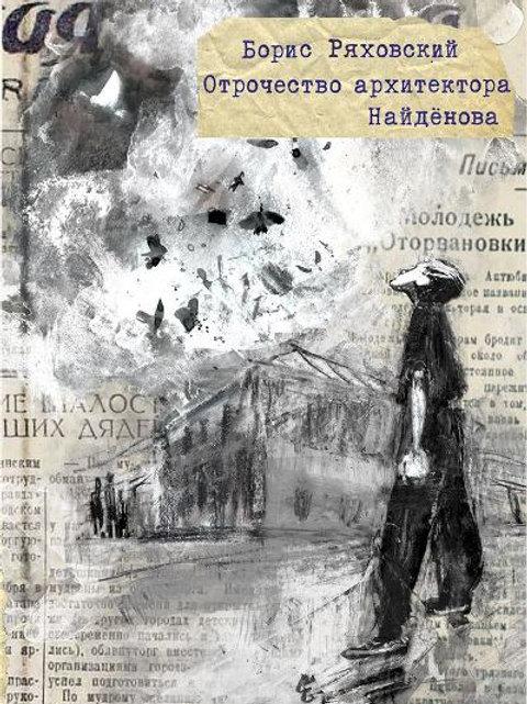 Борис Ряховский «Отрочество архитектора Найдёнова»