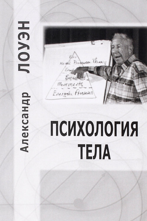 Александр Лоуэн «Психология тела»