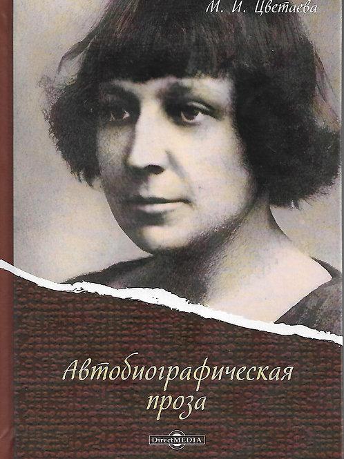 Марина Цветаева «Автобиографическая проза»