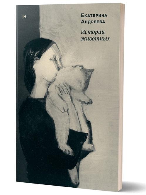 Екатерина Андреева «Истории животных»