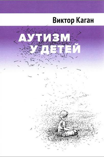 Виктор Каган «Аутизм у детей»
