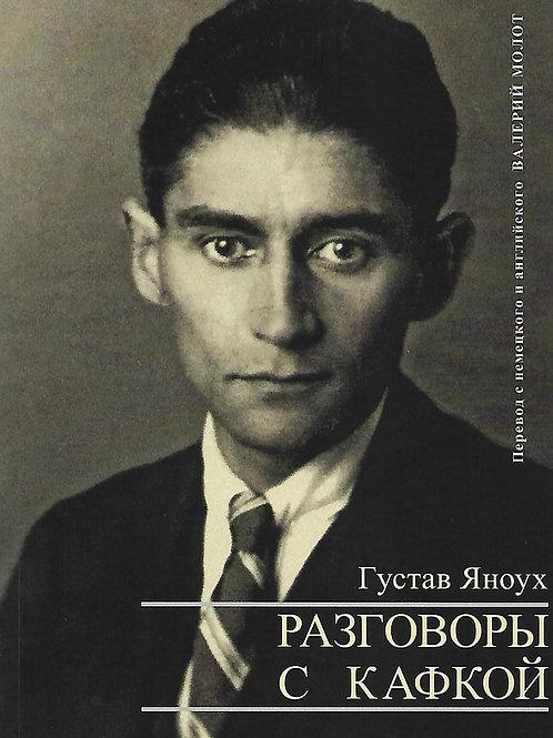 Густав Яноух «Разговоры с Кафкой»