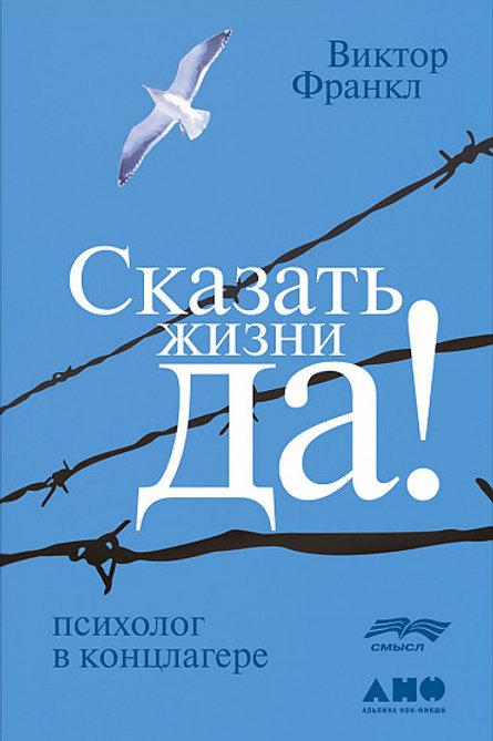 """Виктор Франкл «Сказать жизни """"ДА!"""": психолог в концлагере»"""