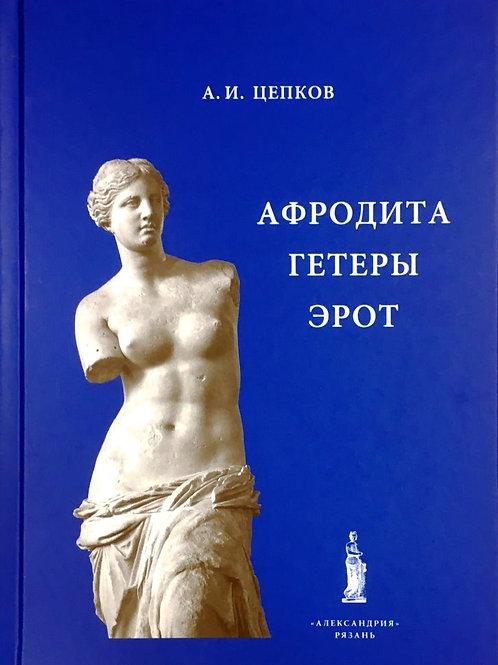 Александр Цепков «Афродита. Гетеры. Эрот»